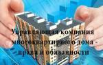 Полномочия управляющей компании многоквартирного дома