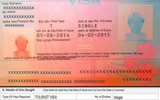 Какие документы нужны для визы в Индию