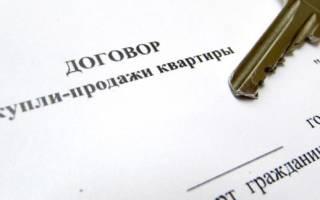 Договор купли продажи при долевой собственности продавца