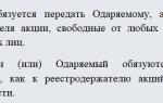 Договор дарения акций между родственниками образец