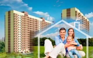 Жилье для Российской семьи какие документы необходимы