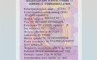 Лицевая сторона свидетельства о регистрации ТС