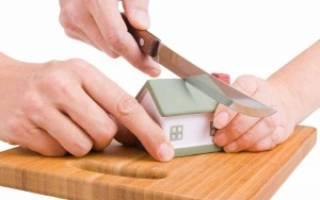 Раздел ипотечной квартиры и имущества при разводе