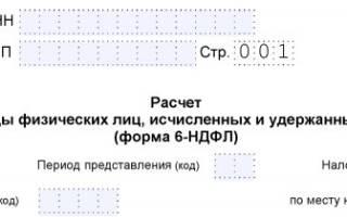 Дата фактического получения дохода по договору ГПХ