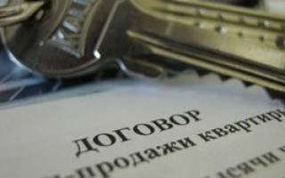 Какие документы нужно иметь при продаже квартиры?