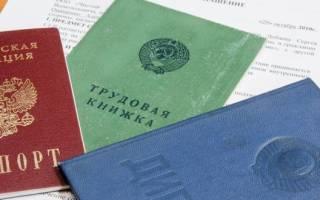 Изменение фамилии в кадровых документах