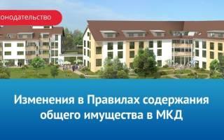 Постановление правительства об общедомовом имуществе