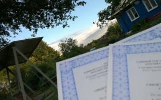 Чем подтверждается право собственности на земельный участок?