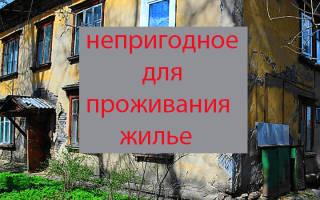 Дом признан непригодным для проживания что дальше