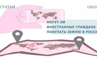 Закон о продаже земли в России