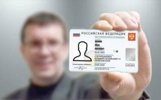 Документ удостоверяющий личность кроме паспорта