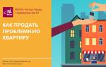 Как продать проблемную квартиру?
