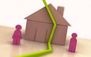 Раздел имущества и жилья после развода
