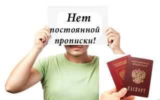 Отсутствие регистрации по месту жительства последствия