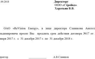 Письмо о продлении срока действия договора образец