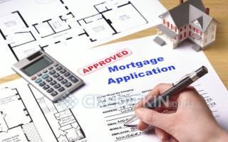 Какой документ регламентирует залог недвижимости