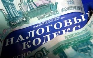 Уход от налогов статья УК РФ