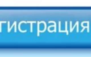 Регистрация на почте России для Россиян