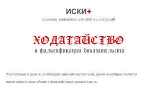 Заявление о подлоге доказательств в гражданском процессе