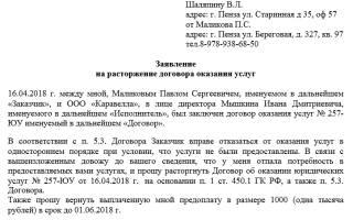 Письмо об аннулировании договора