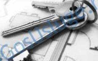 Смена регистрации места жительства через госуслуги