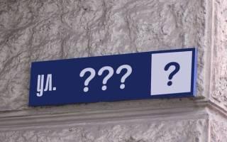 Как получить номер дома в деревне