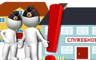 Можно ли приватизировать служебную квартиру?