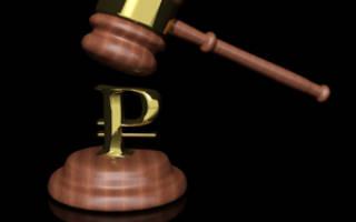 Поворот исполнения решения суда в арбитражном процессе