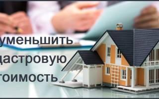 Завышена кадастровая стоимость дома что делать