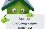 Аренда с последующим переходом права собственности