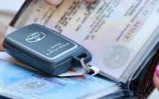 Регистрация авто при смене места жительства