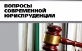 Правовые принципы налогообложения имущества в РФ