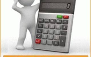 Как рассчитать налоговый вычет за квартиру?