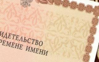 При смене имени какие документы нужно менять