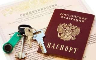 Процедура оформления квартиры в собственность по ипотеке