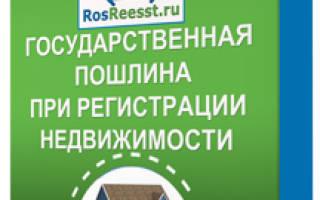 Госпошлина в регпалате за регистрацию права собственности