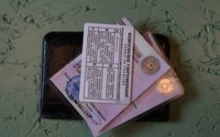 Утеряны документы на машину и водительское удостоверение