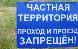 Незаконное проникновение на территорию частной собственности