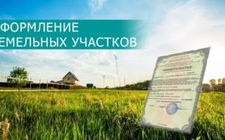 Как восстановить право собственности на земельный участок?