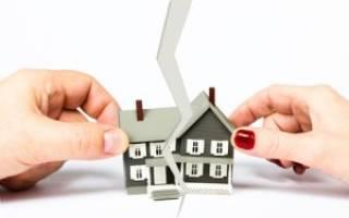 Раздел недвижимого имущества после развода