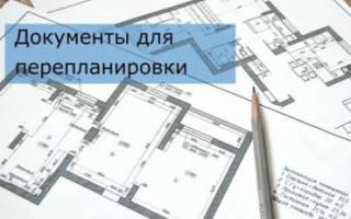 Какие документы нужны для согласования перепланировки квартиры