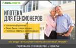 Как взять ипотеку пенсионеру на квартиру?