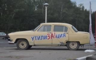 Процесс утилизации автомобилей в ГИБДД