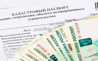 Срок годности кадастрового паспорта земельного участка