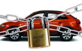 Залоговое имущество банков автомобили