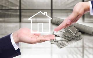 Порядок снятия залога с недвижимого имущества