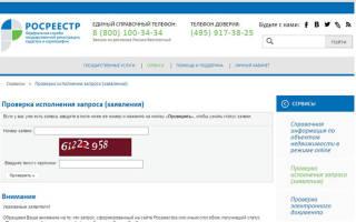 Электронная регистрация права собственности проверить статус