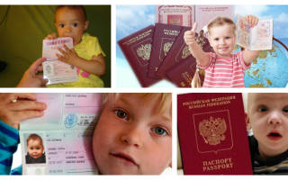 Загранпаспорт младенцу список документов