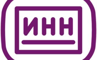 Регистрация ИНН физического лица через интернет
