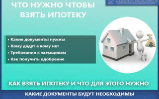 Что надо чтобы получить ипотеку на квартиру?